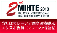 MHTC MIHTE Malaysia International Healthcare Travel Expo マレーシア医療観光協会